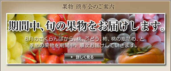 頒布会[果物]通販でお届け!